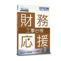 エプソン Weplat 財務応援R4 工事台帳