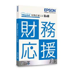 エプソン Weplat財務応援R4 Lite+ 2ユーザー版