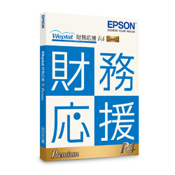 エプソン Weplat 財務応援R4 Premium