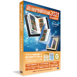 蔵衛門御用達2021 Standard(新規)