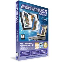 蔵衛門御用達2021 Professional 1ライセンス版(新規)