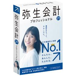 弥生会計  21 プロフェッショナル (ユーザー登録済み製品)