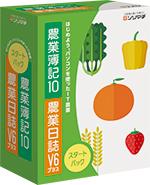 ソリマチ 農業簿記10