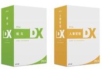 PCA給与・人事DXセット