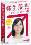 弥生販売  18 プロフェッショナル (ユーザー登録済み製品)