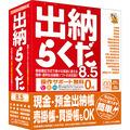 出納らくだ8.5(2017年11月16日発売予定)
