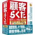 顧客らくだプロ8.5(2017年11月16日発売予定)
