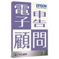 エプソン 電子申告顧問R4 Ver.17.2 平成29年所得税・贈与税対応版 1ユーザー KDS1V172