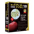 スーパーマップル・デジタル 19 全国版