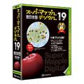 スーパーマップル・デジタル 19 東日本版