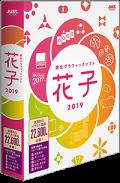 花子2019 通常版(2019年02月08日発売予定!)