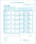 応研 KY-355 社会保険月額変更届(ドットプリンター用)200枚入り【2018年12月20日販売終了】