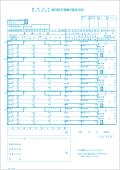 応研 KY-356 社会保険月額変更届(ページプリンタ用A4タテ) 200枚入り【2018年12月20日販売終了】