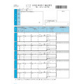 応研 KY-357 社会保険月額変更届(ページプリンタ用A4タテ) 200枚入り