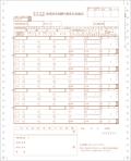 応研 KY-445 社会保険算定基礎届(1P) 200枚入り【2018年12月20日販売終了】