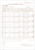 応研 KY-446 社会保険算定基礎届(ページプリンタ用A4タテ) 200枚入り【2018年12月20日販売終了】