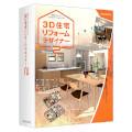 3D住宅リフォームデザイナー2