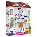 3Dマイホームデザイナー12 テーブルコーディネート学習パック