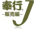 奉行J−販売編  【購入型(パッケージ)】