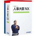 人事大臣NX