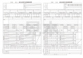 【特価】PCA PA1132FA H29 平成29年退職者用源泉徴収票(50名入)〔外装破損品〕