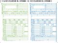 H30年源泉徴収票