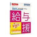 エプソン Weplat給与応援R4 Lite ダウンロード版 お得祭りキャンペーン商品(2018年3月20日まで)