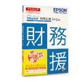 エプソン Weplat財務応援R4 Lite ダウンロード版 お得祭りキャンペーン商品(2018年3月20日まで)