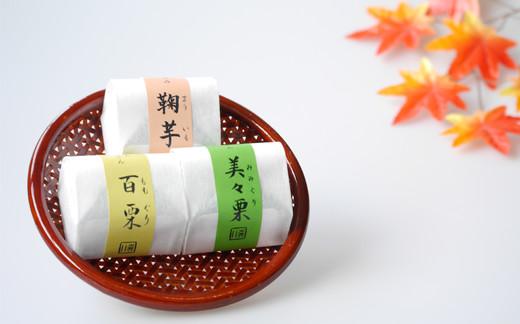美味撰菓 3個袋入(秋冬)