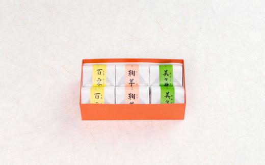 美味撰菓 6個入(秋冬)