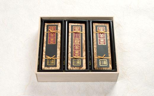 「玄」姫棹 3本組黒2本・小倉1本桐箱
