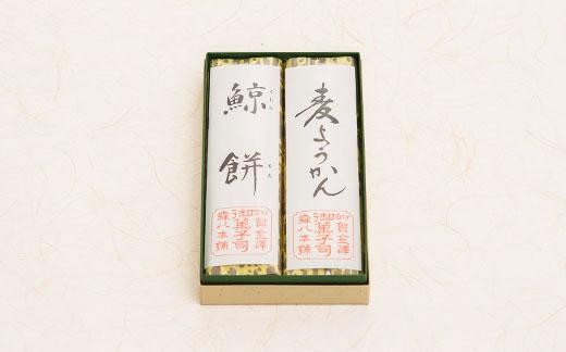 夏羊羹 2本入(鯨餅・麦ようかん)