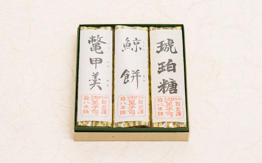 夏羊羹 3本入(鯨餅・鼈甲羹・琥珀糖)