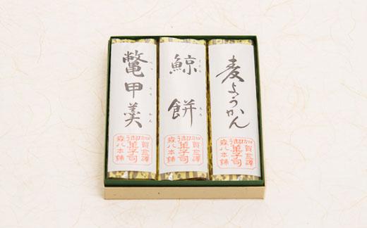 夏羊羹 3本入(鯨餅・鼈甲羹・麦ようかん)
