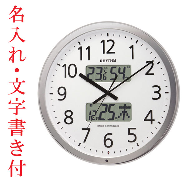 名入れ 時計 メッセージ 文字書き代金込み 設定した時間にチャイムを鳴らす壁掛け時計  電波時計 4FN403SR19 取り寄せ品 代金引換不可