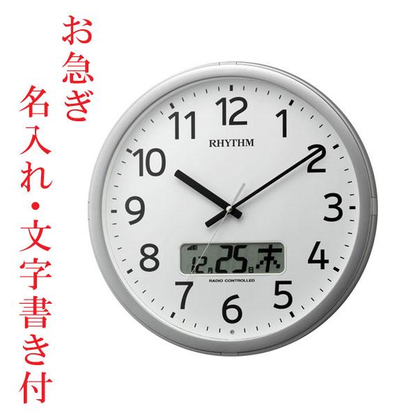 お急ぎ便 名入れ 時計 文字書き代金込み 設定した時間にチャイムを鳴らす壁掛け時計 リズム 電波時計 4FNA01SR19 代金引換不可