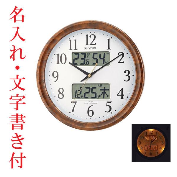 名入れ時計 文字書き代金込み 壁掛け時計 ライト付 温湿度計 カレンダー付 電波時計 4FY617SR23 取り寄せ品 代金引換不可