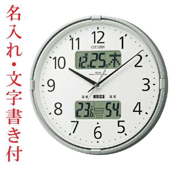 お急ぎ便 名入れ 時計 文字書き代金込み 電波掛時計 シチズン CITIZEN 壁掛け時計 4FY618-019 インフォームナビ