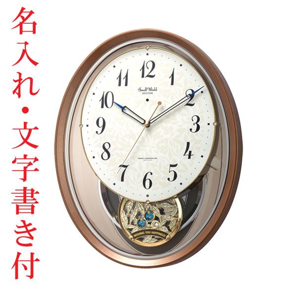 名入れ時計 文字入れ付き リズム RHYTHM メロディ 電波時計 壁掛け時計 掛時計 スモールワールドエアルN 4MN555RH06 取り寄せ品