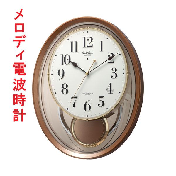 リズム RHYTHM メロディ 電波時計 壁掛け時計 掛時計 スモールワールドエアルS 4MN556RH06 文字入れ対応、有料 取り寄せ品