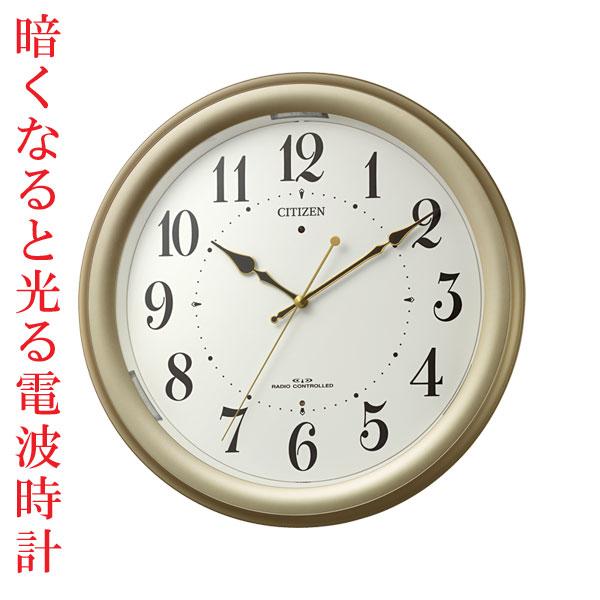 暗くなると文字板が光る ライト 壁掛け時計 シチズン 電波時計 CITIZEN 4MYA36-065 文字入れ対応、有料