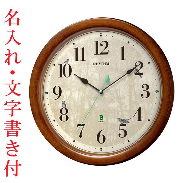 名入れ時計 文字入れ付き メロディ電波時計 四季の野鳥 報時 鳥のさえずり 鳥の鳴き声 壁掛け時計 8MN408SR06 掛時計 リズム時計 取り寄せ品