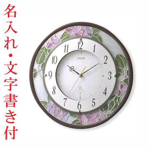 名入れ 時計 文字書き代金込み 壁掛け時計 電波時計 エミュエールM8F インテリア 掛時計 8MY481EN06 リズム RHYTHM 送料無料 取り寄せ品 代金引換不可
