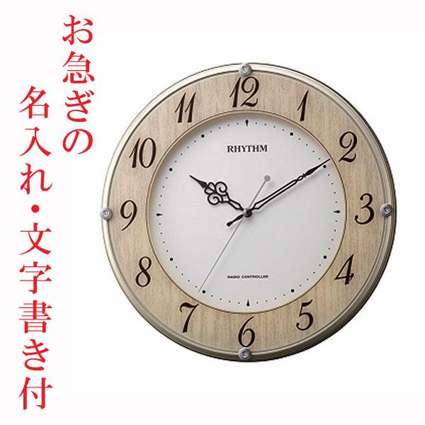 お急ぎ便 名入れ 時計 文字書き代金込み 壁掛け時計 電波時計 8MY506SR23 連続秒針 スイープ