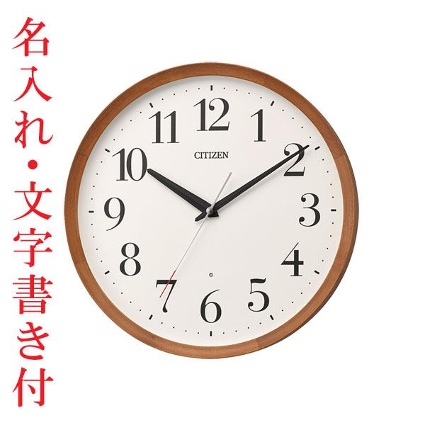 お急ぎ便 名入れ時計 文字書き込み 暗くなると秒針を止め 音がしない 壁掛け時計 電波時計 8MY535-006 連続秒針 スイープ CITIZEN シチズン