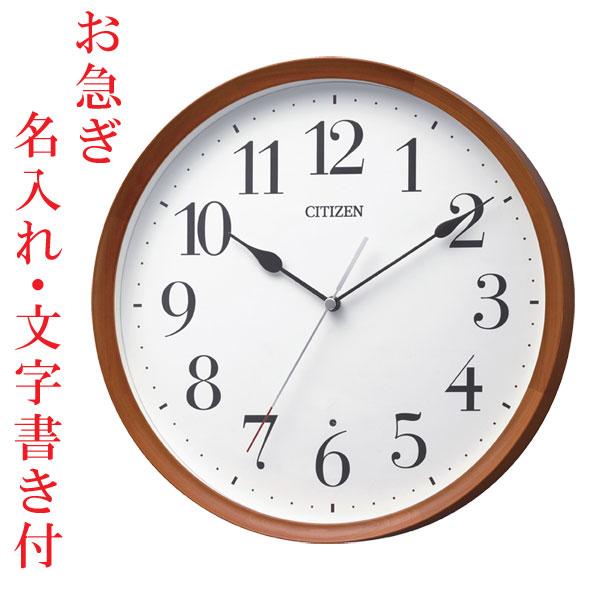 お急ぎ便 名入れ時計 文字入れ付き 暗くなると秒針を止め 音がしない 壁掛け時計 電波時計 8MY540-006 連続秒針 スイープ CITIZEN シチズン