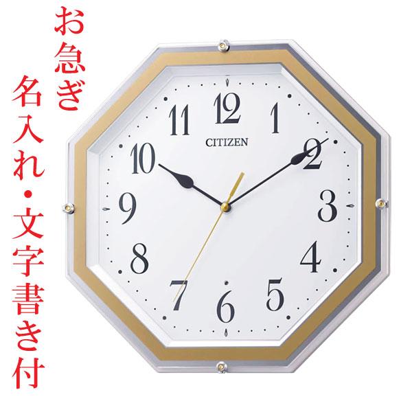 お急ぎ便 名入れ時計 文字入れ付き 暗くなると秒針を止め 音がしない 壁掛け時計 電波時計 8MY544-003 連続秒針 スイープ CITIZEN シチズン