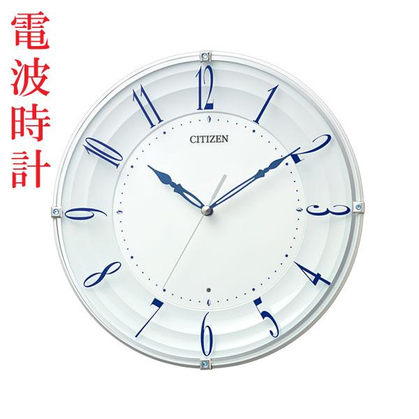 シチズン 電波時計 CITIZEN 暗くなると秒針 音のしない 壁掛け時計 8MY556-004 文字入れ対応、有料