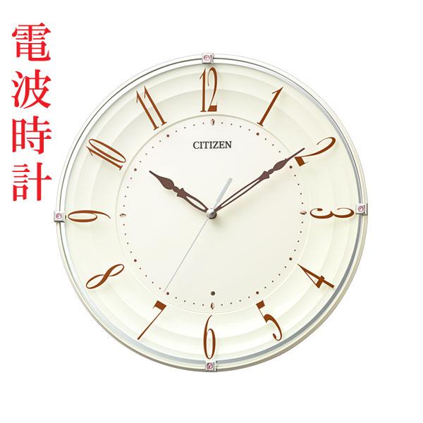 暗くなると秒針 音のしない 壁掛け時計 シチズン 電波時計 CITIZEN 8MY556-006 文字入れ対応、有料