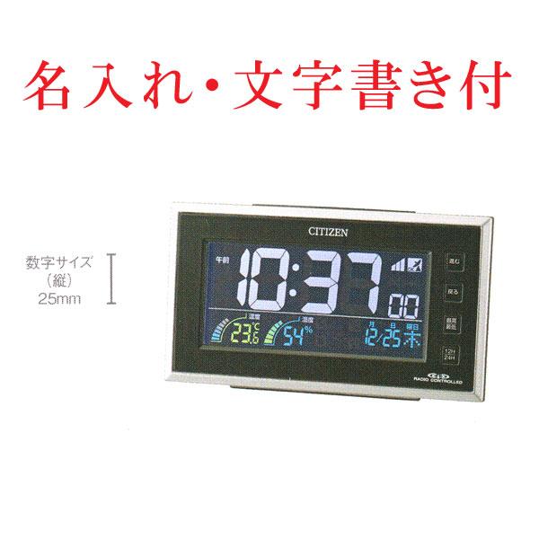 おもて面のみ 名入れ時計 文字書き付き シチズン 電波時計 CITIZEN 家庭用コンセント使用 デジタル 電子音 目覚まし時計 8RZ121-002 パルデジット 取り寄せ品 代金引換不可
